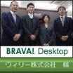 『Brava』導入事例≪ウィリー株式会社 様≫ 製品画像