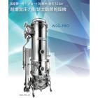 流動層造粒乾燥機 『耐爆発圧力衝撃 WSG-PRO』  製品画像