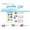 RFID棚卸管理パッケージソフト『SpeeMa Lite』 製品画像