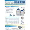 液体窒素容器 製品カタログ 製品画像