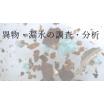 水道水の異物検査【※郵送依頼が可能】 製品画像