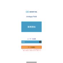 ノーコード開発ツール「Unifinity」×スマートデバイス 製品画像
