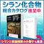 表面修飾ハンドブック&シラン化合物総合カタログ【Gelest社】 製品画像