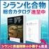 シリコン・シラン・シロキサン総合カタログ【Gelest社】 製品画像