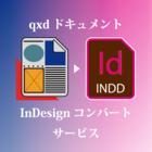 『QuarkXPress⇒InDesign コンバートサービス』 製品画像
