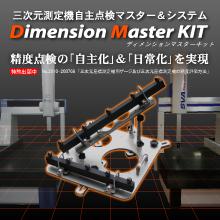 三次元測定機自主点検マスター&システム 製品画像