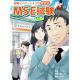 【MSE試験】マンガで新材料強さ試験の価値をご紹介※無料進呈中 製品画像