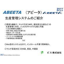 マルチ生産方式対応「ABEETA(アビータ)」生産管理システム 製品画像