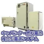 キャパシタ・燃料電池複合型電源システム 【UPS-Jシリーズ】 製品画像