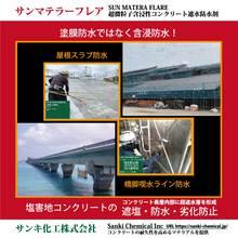 超微粒子含浸性コンクリート遮水吸水防止剤『サンマテラーフレア』 製品画像