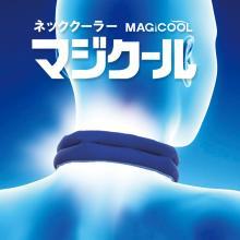 熱中症対策 頸部冷却 冷感No.1ネッククーラー「マジクール」 製品画像