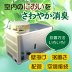 室内用の脱臭装置 森林浴消臭器『PE-101Sシリーズ』 製品画像