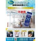 【除菌・抗菌・消臭をこれ一つ!】Catalystar ミスト 製品画像