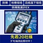 【デモ機貸出受付中】防爆風速計EX ハンディタイプ風速計 製品画像