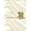 和紙『桂 selection』商品カタログ 製品画像