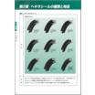 回転用シール『ヘキサシールの種類と特長』について 製品画像