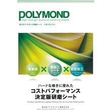 強力ダイヤモンド研磨シート ポリモンド(POLYMOND) 製品画像