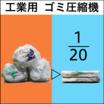 医療現場のゴミ圧縮に!ゴミの体積を最大20分の1『ヒートプレス』 製品画像