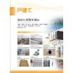 【戸建て向け】建材製品一覧 製品画像