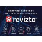 BIM/CIMコラボレーション一元化ツール『Revizto』 製品画像