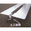 円型水路補強金具『スリットガード』 製品画像
