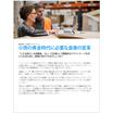 【資料】小売の黄金時代に必要な倉庫の変革 製品画像