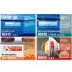 シール式RFIDタグ『貼るプロシリーズ』 製品画像