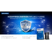 【FIPS認証済】2.5インチSATA SSD、SQF-S25 製品画像