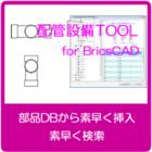 配管設備TOOLforBricsCADV19(配管CADデータ) 製品画像