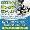 『特殊ロボットハンド』 製品画像