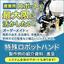 FAロボットの設計提案『特殊ロボットハンド』 製品画像