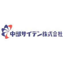 中部サイデン株式会社  総合カタログ 製品画像