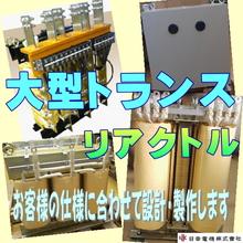 大型トランス・リアクトル(オーダーメイド品)。 製品画像