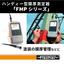 高性能なハンディータイプ小型膜厚計 『FMPシリーズ』 製品画像