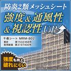 防炎II類メッシュシート『千尋シート MRM-802』 製品画像