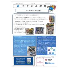 【エクセル新聞】令和元年(2020年)5月 第000029号 製品画像