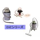 【ペール缶用バキュームクリーナー(電動式)】EVCシリーズ 製品画像