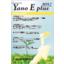 Yano Eplus 2019/7 シングルボードコンピューター 製品画像