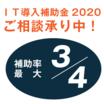3/4補助金の活用チャンス!IT導入補助金2020のご相談承り中 製品画像