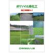 【資料】ポリソイル緑化工 施工実績集 製品画像