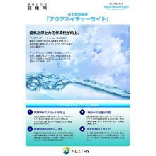 浮上型凝集剤アクアネイチャーライト 製品画像