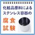化粧品原料によるステンレス容器の腐食試験 製品画像
