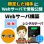 限定した相手にWebサーバで情報公開【Webサーバ構築】 製品画像