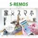 家電や玄関など住宅設備をスマホで簡単操作!『S-REMOS』 製品画像