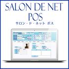 美容室・美容院のPOSレジシステム『Salon de Net』 製品画像