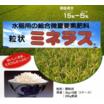 TOMATEC  くみあい総合微量要素肥料 『ミネラス』 製品画像