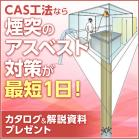煙突に対するアスベスト無害化工法『CAS工法』 製品画像