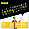 解説資料『マグネシウム合金の製品利用のメリット』 製品画像
