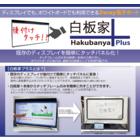既存のディスプレイをタッチパネル化!電子黒板「白板家+」 製品画像