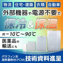 【物流業界向け】パラフィン系潜熱蓄熱材(PCM) 製品画像